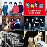 ロック大忘年会【FM802 RADIO CRAZY】第3弾出演者 Suchmos/SHISHAMO/KANA-BOONらが決定