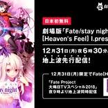大晦日の1日限定でAbemaTVに『Fate/stay night』専門「Fate [HF]チャンネル」開設、劇場版第一章を地上波先行ノーカット配信