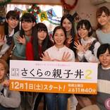 """井頭愛海、岡本夏美らが出演 真矢ミキ演じる""""さくらさん""""再び『さくらの親子丼2』"""