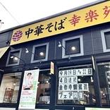 【激安速報】幸楽苑が中華そばを「1杯10円」で販売するってよォォォォオオオ! 12月25日限定で各店先着100名!! サンタさんはいるんだぜ!