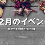 \2018年12月東京イベントまとめ/平成最後の冬におすすめの情報が満載♪