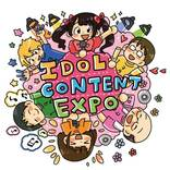 総勢60組!「IDOL CONTENT EXPO ~大無銭祭~」タイムテーブル発表!