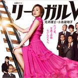 米倉涼子の人気ドラマ『リーガルV』のミソジニーな描写も「分かりやすさ」として消費されることが怖い