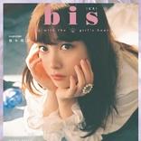 橋本環奈が雑誌「bis」の表紙に登場!ガーリーな衣装を披露し映画の裏話も語る