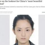 「国内一の美人犯罪者」 中国で19歳少女の指名手配写真にネット沸く