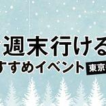 今週末行ける!東京都内のおすすめイベント【12月1日(土)~2日(日)】