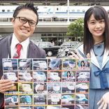 "STU48 ""新幹線女子"" 瀧野由美子、鉄道カフェで萌え萌えキュンキュン"
