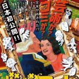 """じわる~! 真剣なのに何かが変な""""話題のバッドアート""""日本初上陸"""