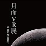 『月面VR展 -未来の月面都市-』が六本木ヒルズで開催中 2023年予定の月周回旅行や未来の月面都市をいち早く体験