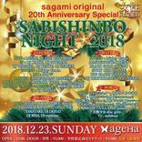 シングル達へ贈るクリスマスイブの国民的行事『SABISHINBO NIGHT2018』 最先端の音楽とエンターテインメントをみんなで楽しもう