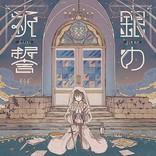 【ビルボード】そらる「銀の祈誓」がアニメ・チャート首位、前週より大幅ジャンプアップ