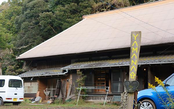 千葉県南房総の広大な里山にある古民家を改修してできたヤマナハウス(写真撮影/内海明啓)