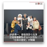 三谷幸喜新作ミュージカル『日本の歴史』、「大人計画」30周年記念『30祭』トークショーなど【12/4(火)~6(木)のオススメ舞台・クラシック記事】