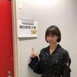 篠田麻里子『上からマリコ』リリース7年の反響に「これからも楽しく生きまーす」