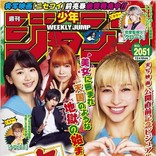 『ニセコイ』×「週刊少年ジャンプ」がタッグ ニセ表紙ビジュアル完成
