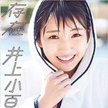 【写真集発売記念】乃木坂46・井上小百合ってどんな人?
