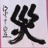 今年の漢字は「災」 自然災害や人災を表す