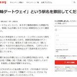 不評の原因は「日本のダメなところが満載」だから? 「高輪ゲートウェイ」駅名撤回署名運動は1万5千人突破