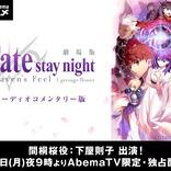 劇場版『Fate/stay night [HF]』大晦日に第一章オーディオコメンタリー版独占無料配信