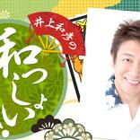 様々なキャラを演じてきた声優・井上和彦が今度はニコ生で お茶屋の主人に!?