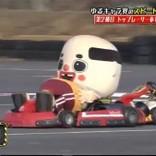 """ゆるキャラ界の""""スピードキング""""は誰だ? ちっちゃいおっさん、ねば~る君らがカーレースで爆走!"""