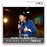 山下達郎、安室奈美恵など【12/14(金)~16(日)オススメ音楽記事】