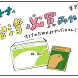 どこにも紹介されてない⁉︎目新しい台湾の紙モノみやげは……