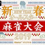 萩原聖人、本郷奏多ら参戦「新春オールスター麻雀大会」
