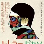 闇の美術史に迫る『ヒトラーVS.ピカソ 奪われた名画のゆくえ』公開