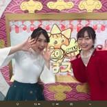 須田亜香里×西野未姫『おはスタ』登場に反響 「もの凄いツーショットですね」