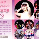 芸能人女子たちによるeスポーツの祭典『eQリーグ』が1月14日から開幕!