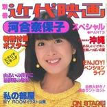 河合奈保子 36 年の時を経て「伝説のビキニ」が甦る、デジタル写真集配信
