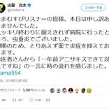 南海キャンディーズ・山ちゃんが虫垂炎発症!『天の声』ロスに心配の声多数