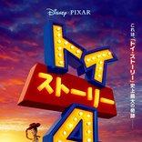 『トイ・ストーリー4』唐沢寿明&所ジョージが声優続投! 「顔も似てきてる」「相棒みたいな存在」