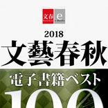 今年の人気電子書籍は? 文藝春秋のダウンロード数ベスト10