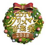 マライア・キャリーがクリスマスソングを地上派初披露「CDTVスペシャル」第2弾アーティスト発表
