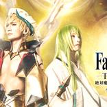 『Fate/Grand Order THE STAGE -絶対魔獣戦線バビロニア-』男女マスターそれぞれの千秋楽公演を映画館で生中継