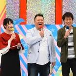 最新AI テレビ番組初導入、AKB48横山由依「凄く新しいお笑いの見方が出来た」
