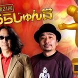 平成最後の「みうらじゅん賞」はクリスマスに発表!