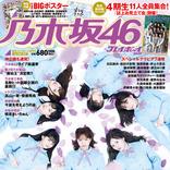 まるごと一冊乃木坂46増刊本、ファン垂涎の全貌が明らかに