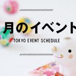 \2019年1月東京イベントまとめ/年明けにオススメのおでかけ情報が満載♪