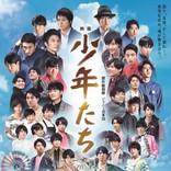 『映画 少年たち』予告解禁 戸塚祥太がナレーションに初挑戦