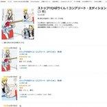 江口寿史「ストップ!! ひばりくん! 」や山上たつひこ「がきデカ」などが『Kindle』で0円!本日25日まで