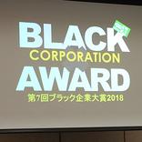 『ブラック企業大賞2018』今年の大賞は三菱電機に決定!