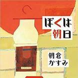 【今週はこれを読め! エンタメ編】10歳の少年の家族や友達との日々~朝倉かすみ『ぼくは朝日』
