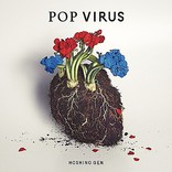 【ビルボード】星野源『POP VIRUS』が26,733DLでダウンロード・アルバム・チャート制覇
