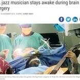 開頭手術中にギターを弾き続けたミュージシャン(南ア)<動画あり>