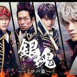 ドラマ「銀魂2」がdTV年間総合ランキング1位に、歴代最高視聴数を記録