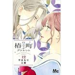 「胸キュン少女漫画」この冬読んでおきたい! 展開が気になる3作品
