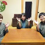 井上和彦の素顔が垣間見られる和風トークバラエティ番組の初回放送をレポート!